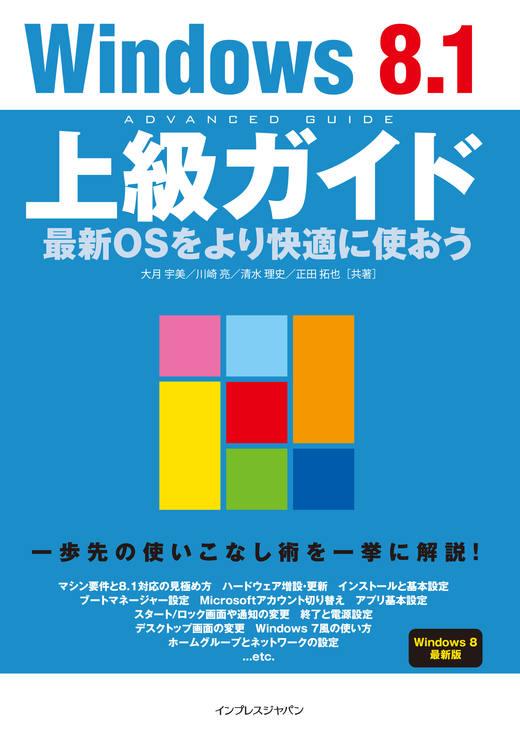 Windows 8.1上級ガイド 最新OSをより快適に使おう