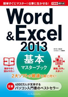 できるポケットWord&Excel 2013基本マスターブック
