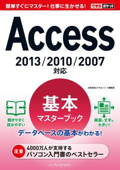 できるポケットAccess基本マスターブック 2013/2010/2007対応