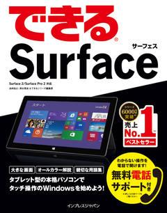 できるSurface Surface 2/Surface Pro 2対応