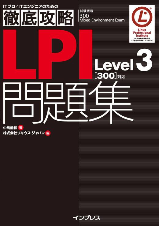 徹底攻略LPI問題集Level3[300]対応