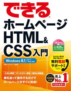 できるホームページ HTML&CSS入門 Windows 8.1/8/7/Vista対応