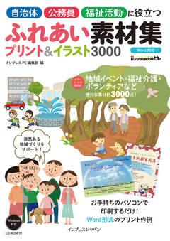 自治体・公務員・福祉活動に役立つ ふれあい素材集プリント&イラスト3000