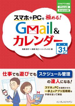 スマホ+PCで極める!Gmail &カレンダー