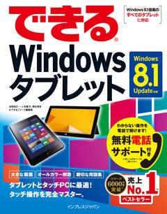 できるWindowsタブレット Windows 8.1 Update対応