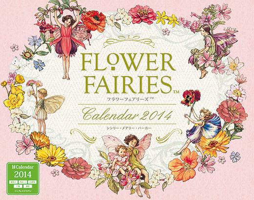 インプレスカレンダー2014 FLOWER FAIRIES Calendar 2014