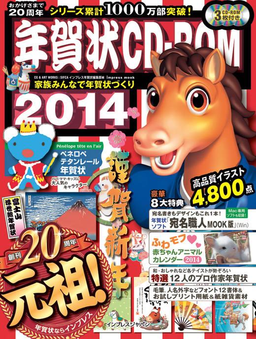 年賀状CD-ROM2014