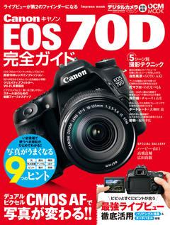 キヤノン EOS 70D完全ガイド