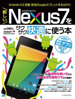新しいNexus 7をサクサク快適に使う本