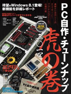 PC自作・チューンナップ虎の巻 二〇一四