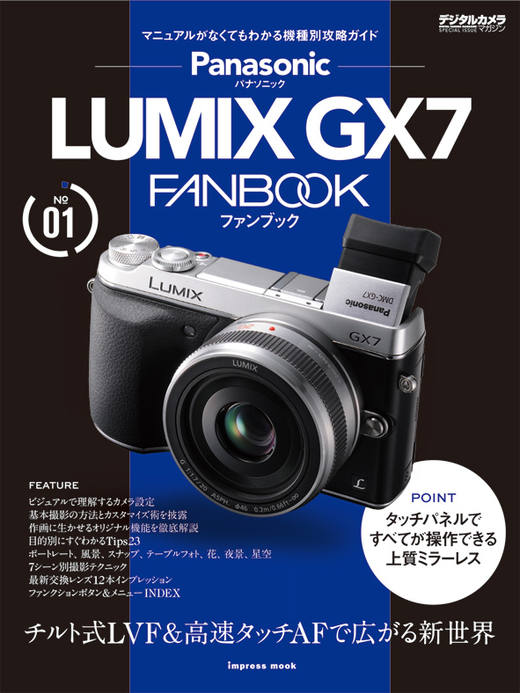 パナソニック LUMIX GX7 FANBOOK