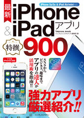 最新iPhone & iPadアプリ特撰900 –iPhone 5s/5c & iPad Air/mini対応-