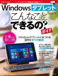 Windowsタブレット「こんなことできるの?」ガイド