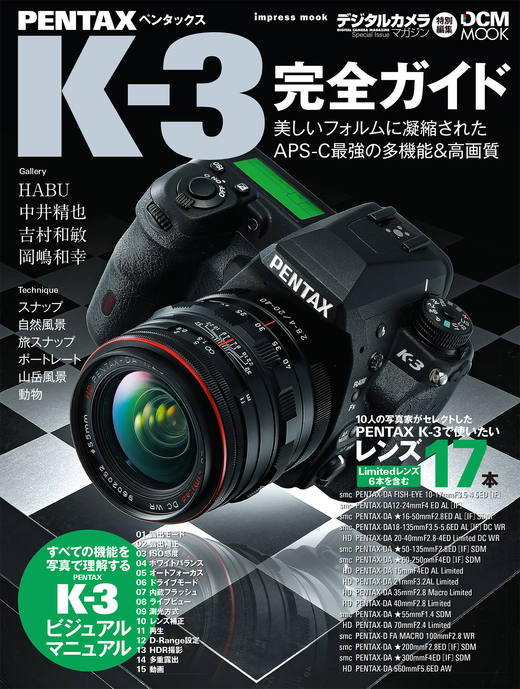 PENTAX K-3 完全ガイド