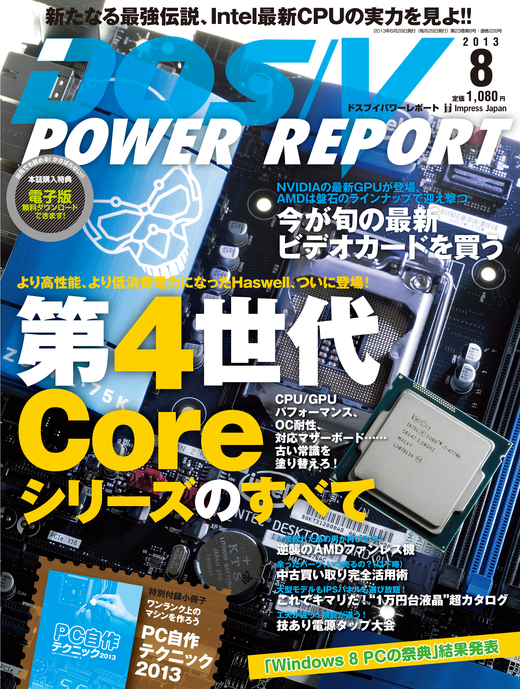 DOS/V POWER REPORT 2013年8月号