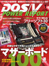 DOS/V POWER REPORT 2014年1月号