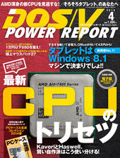 DOS/V POWER REPORT 2014年4月号