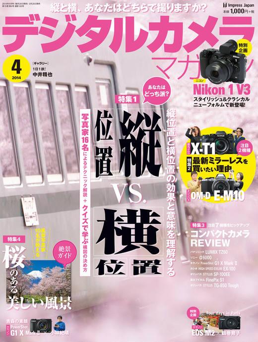 デジタルカメラマガジン 2014年4月号