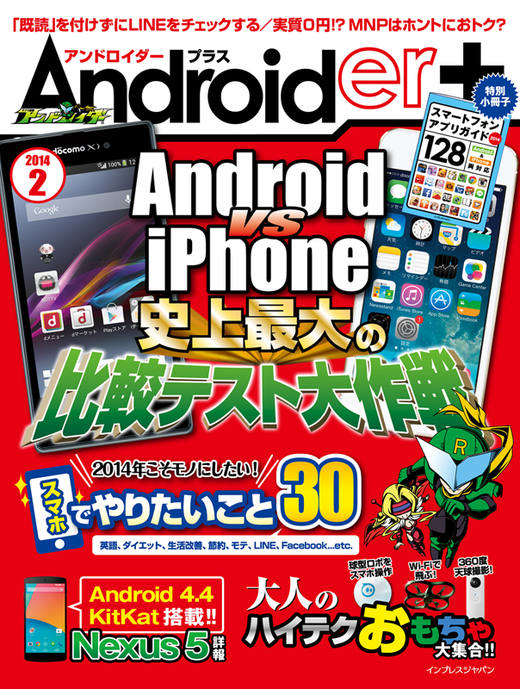 Androider+ 2014年2月号