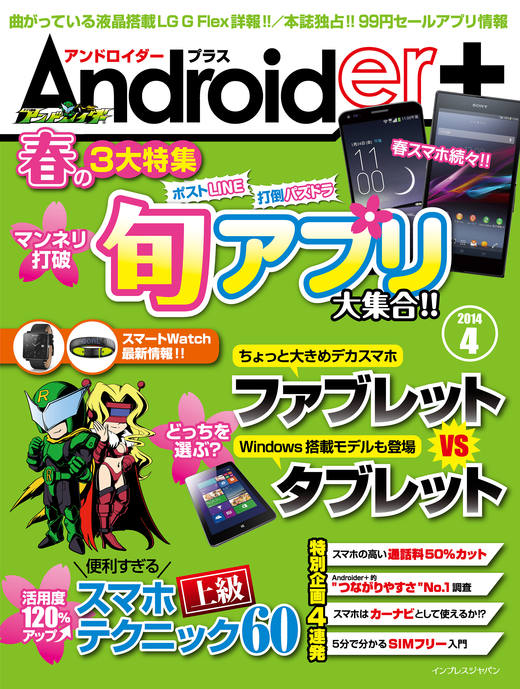 Androider+ 2014年4月号