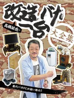 髙橋敏也の改造バカ一台大全集 1999-2013