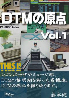 DTMの原点 Vol.1 ~ 昔はみんなMMLで音楽データを打ち込んだ ~