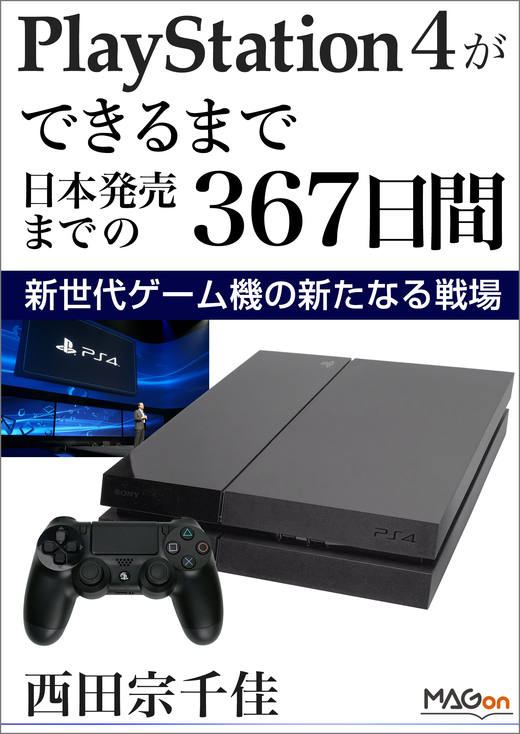 PlayStation 4ができるまで -日本発売までの367日間- 新世代ゲーム機の新たなる戦場