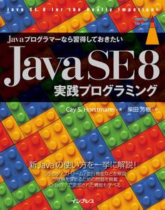 Javaプログラマーなら習得しておきたい Java SE 8 実践プログラミング