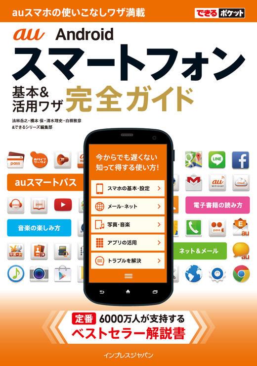 できるポケット au Androidスマートフォン 基本&活用ワザ 完全ガイド <Android 4対応>