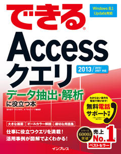 できるAccessクエリ データ抽出・解析に役立つ本 2013/2010/2007対応
