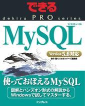 �ł���PRO MySQL