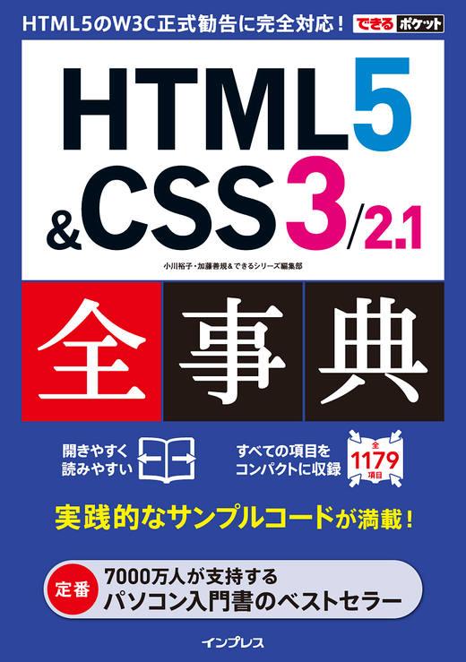 できるポケット HTML5&CSS3/2.1全事典
