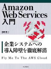 Amazon Web Services��� �\ ��ƃV�X�e���ւ̓����ǂ�O�����