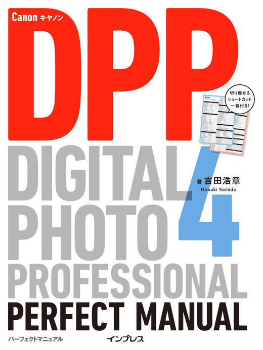 キヤノン Digital Photo Professional 4 パーフェクトマニュアル