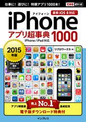 できるポケット iPhoneアプリ超事典1000[2015年版] iPhone/iPad対応