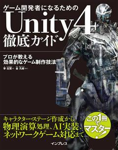 ゲーム開発者になるためのUnity 4徹底ガイド プロが教える効果的なゲーム制作技法