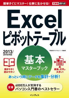 できるポケット Excelピボットテーブル 基本マスターブック 2013/2010対応