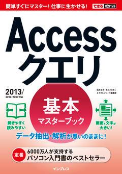 できるポケット Accessクエリ 基本マスターブック 2013/2010/2007対応