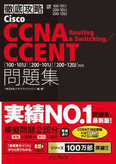 徹底攻略Cisco CCNA Routing & Switching/CCENT 問題集 [100-101J][200-101J][200-120J]対応