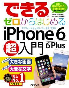 できるゼロからはじめるiPhone 6/6 Plus超入門