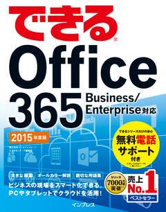 できる Office 365 Business/Enterprise対応 2015年度版