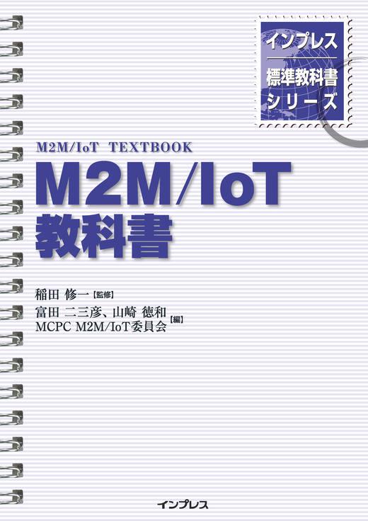 インプレス標準教科書シリーズ M2M/IoT教科書