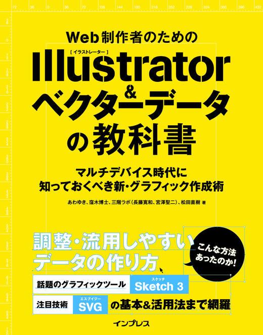 Web制作者のためのIllustrator&ベクターデータの教科書 マルチデバイス時代に知っておくべき 新・グラフィック作成術