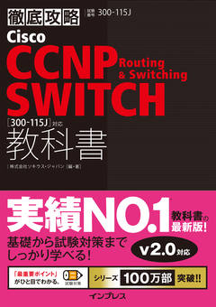 徹底攻略 Cisco CCNP Routing & Switching SWITCH 教科書[300-115J]対応