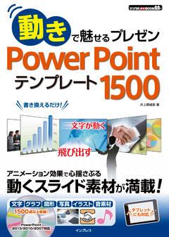 動きで魅せるプレゼン PowerPoint テンプレート 1500