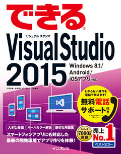 できるVisual Studio 2015 Windows/Android/iOS アプリ対応