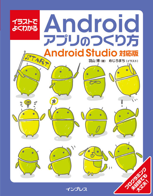 イラストでよくわかるAndroidアプリのつくり方--Android Studio対応版