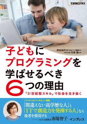 子どもにプログラミングを学ばせるべき 6 つの理由