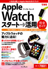 �ł���Apple Watch �X�^�[�g�����p ���S�K�C�h