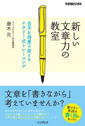 新しい文章力の教室 苦手を得意に変えるナタリー式トレーニング(できるビジネス)